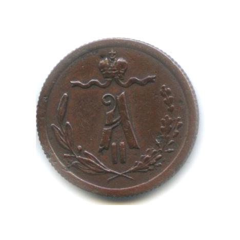 1/4 копейки 1875 года ЕМ (Российская Империя)
