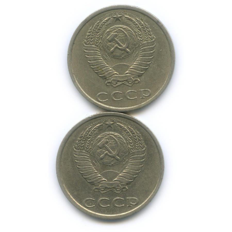 Набор монет 20 копеек 1980, 1989 (СССР)
