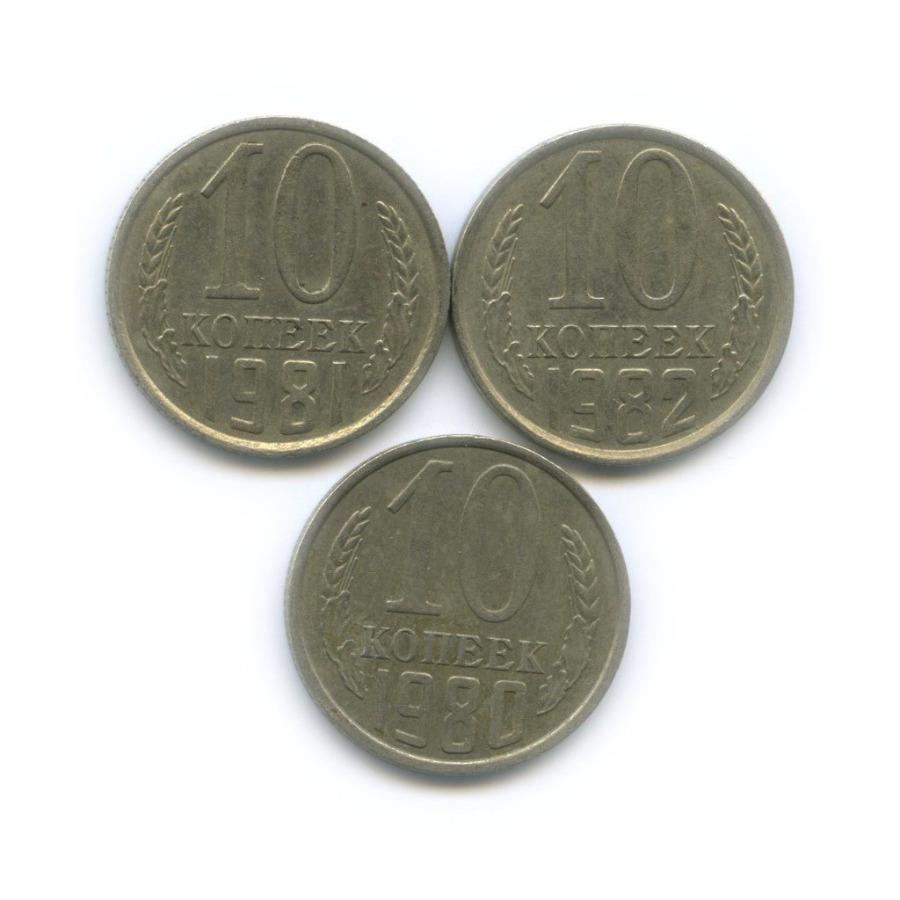Набор монет 10 копеек 1980-1982 (СССР)
