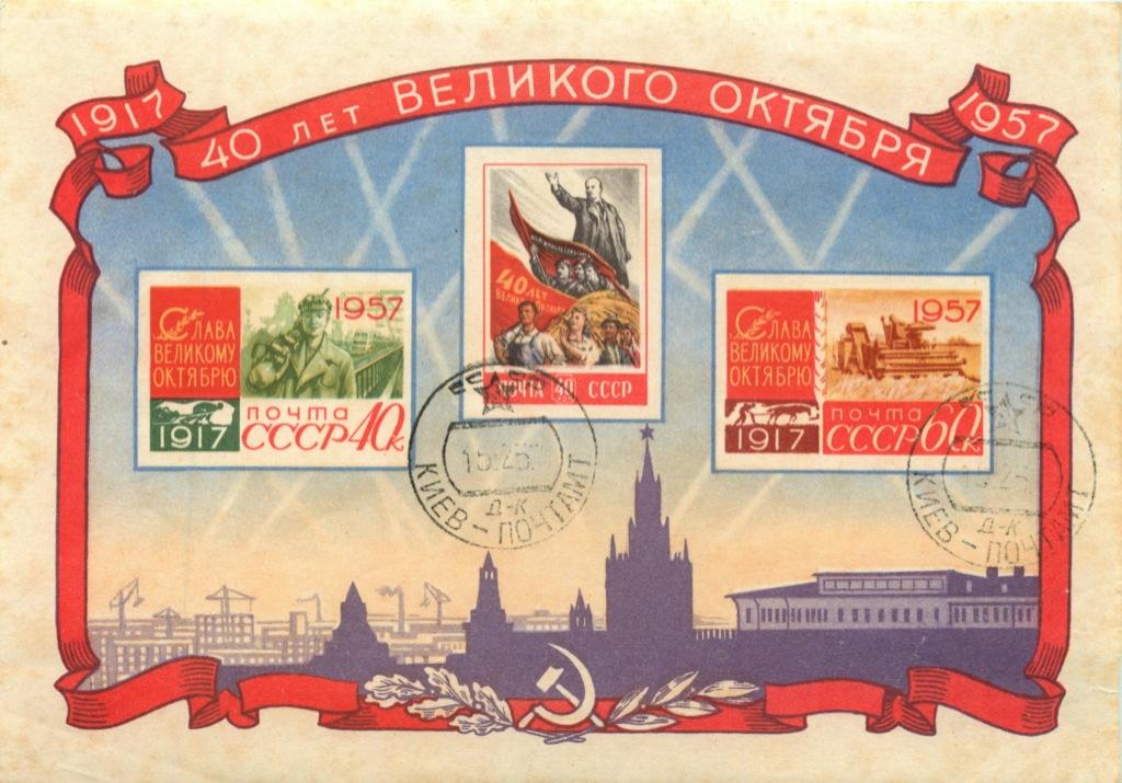 Марка почтовая «40 лет Великого Октября» 1957 года (СССР)