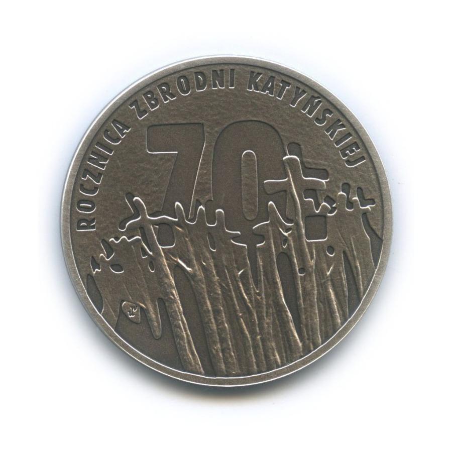 10 злотых - 70 лет Катынского расстрела 2010 года (Польша)