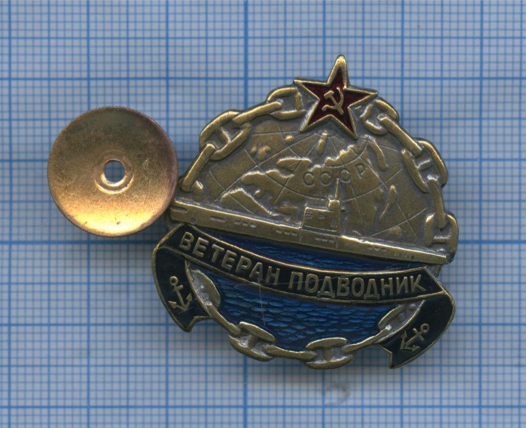 Знак «Ветеран-подводник» (Россия)