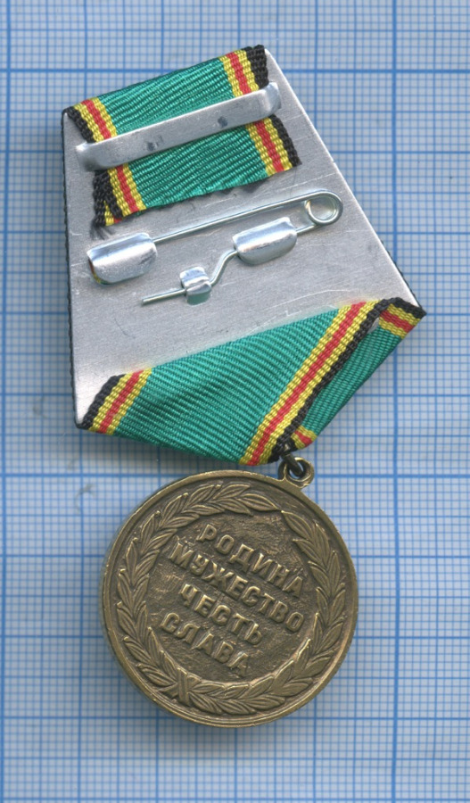Медаль «90 лет ФПС» (Россия)