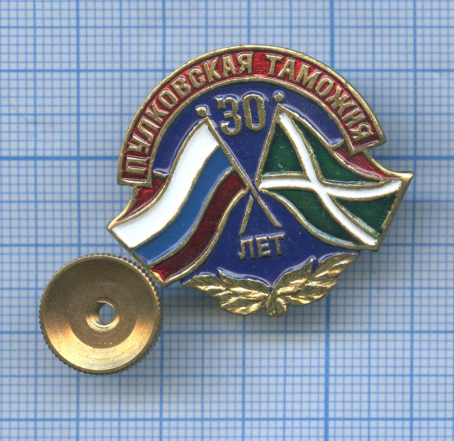 Знак «30 лет Пулковской таможне» (Россия)