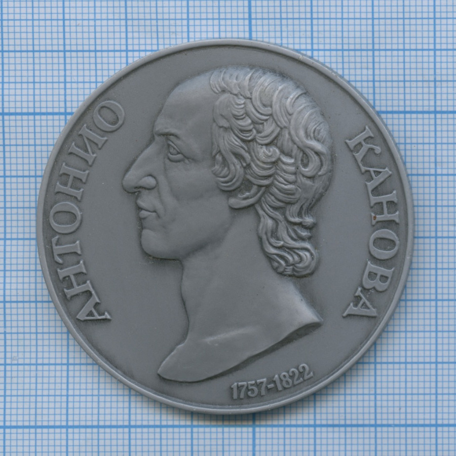 Медаль настольная «Антонио Канова 1757-1822» ЛМД (СССР)