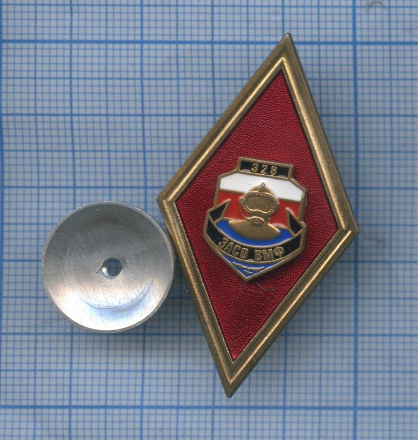 Знак нагрудный «ЗАСО ВМФ» (Россия)