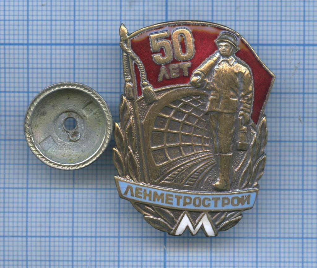 Знак «50 лет - Ленметрострой»