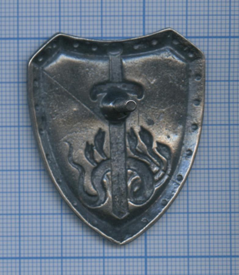 Знак «Гидра и меч» (копия) (Германия)