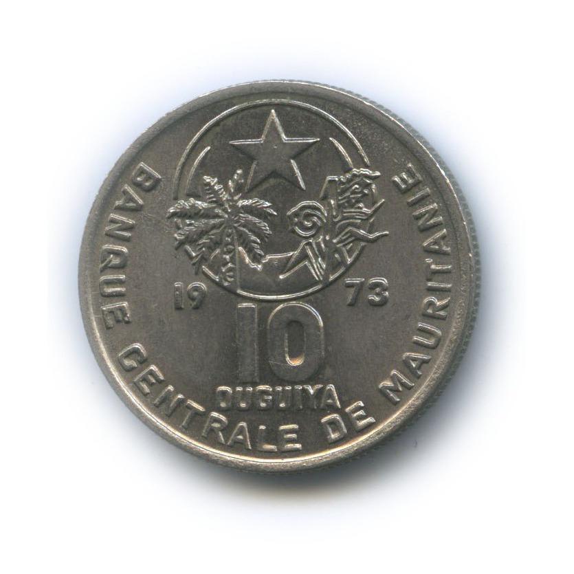 10 угий (Мавритания) 1973 года