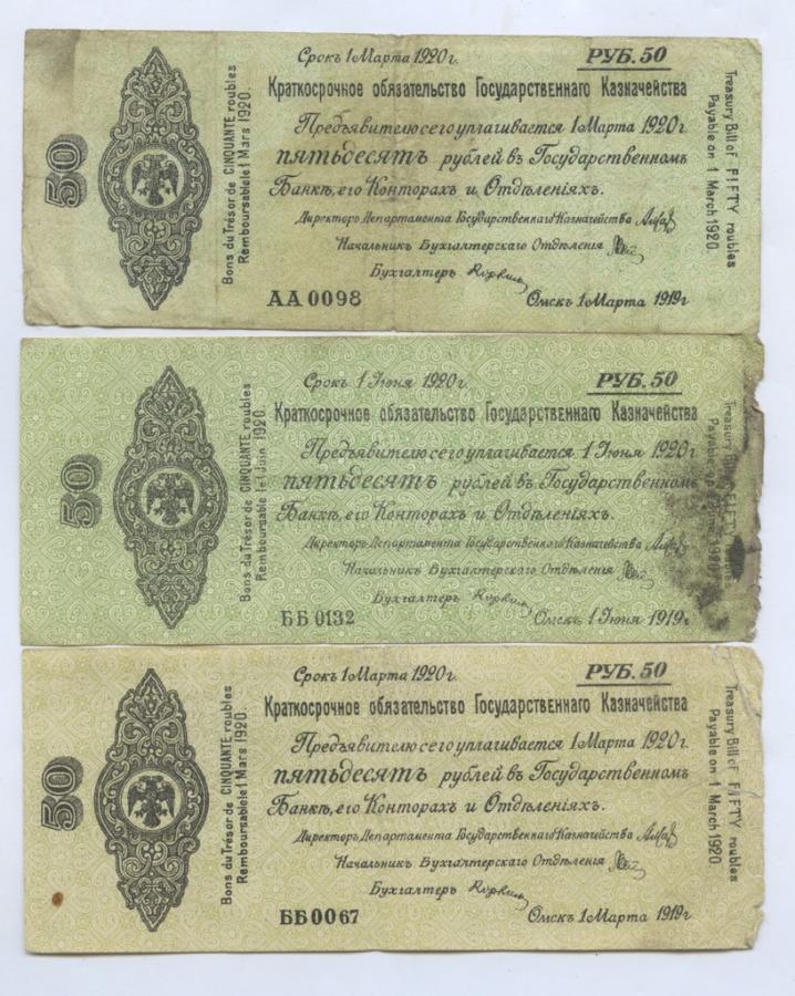Набор банкнот 50 рублей (Краткосрочное обязательство Государственного Казначейства) 1920 года