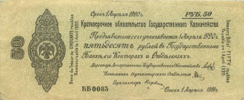 50 рублей (Краткосрочное обязательство Государственного Казначейства) 1920 года