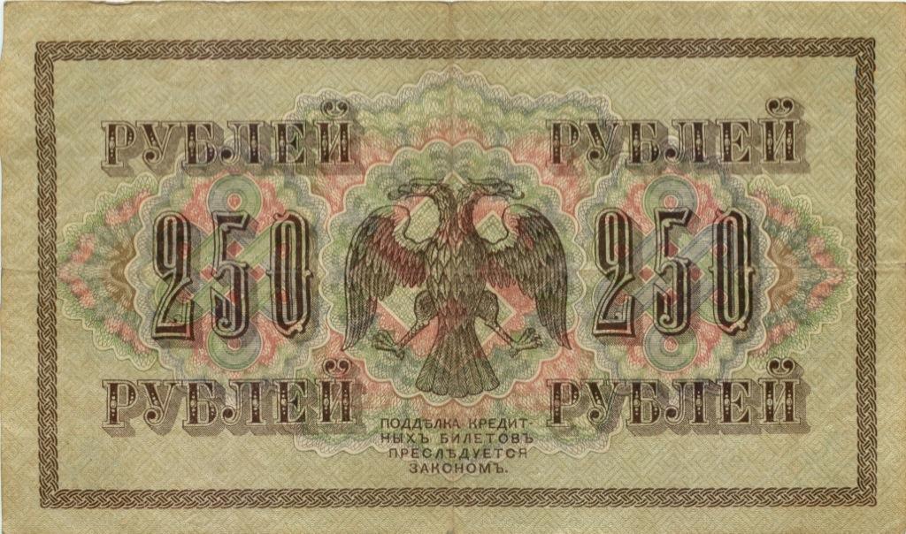 250 рублей 1917 года Шипов, Овчинников (Российская Империя)