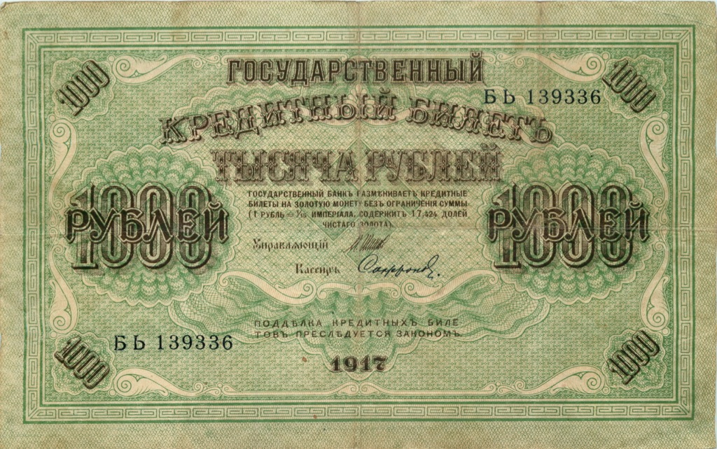 1000 рублей 1917 года Шипов, Сафронов (Российская Империя)