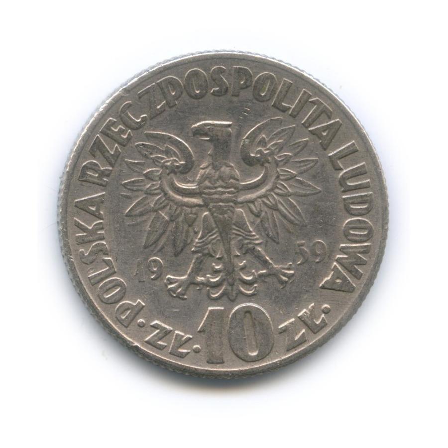 10 злотых 1959 года MK (Польша)