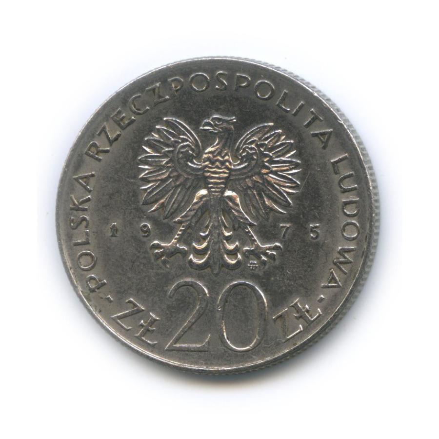 20 злотых — Международный год женщины 1975 года (Польша)