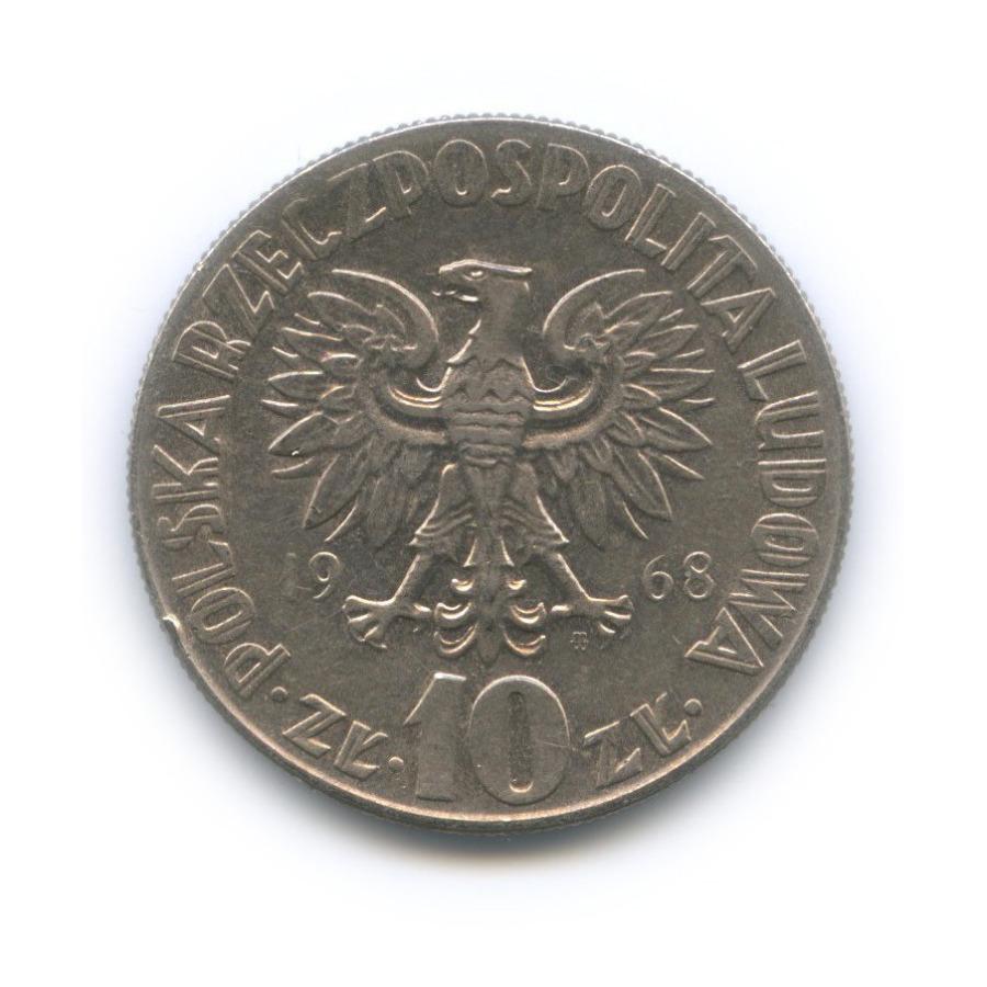 10 злотых 1968 года (Польша)