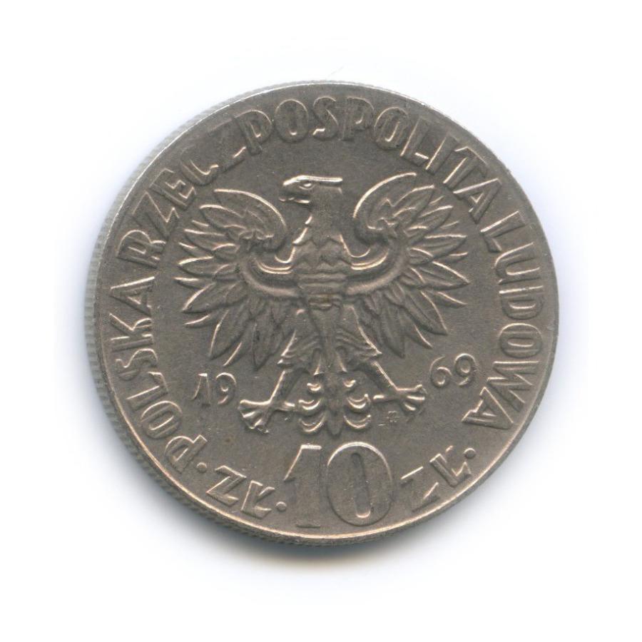 10 злотых 1969 года MK (Польша)