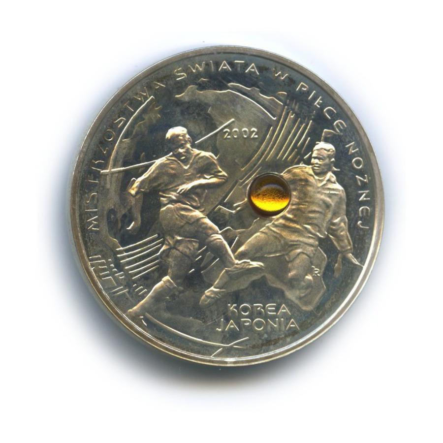 10 злотых - Чемпионат мира пофутболу 2002 Корея/Япония 2002 года (Польша)