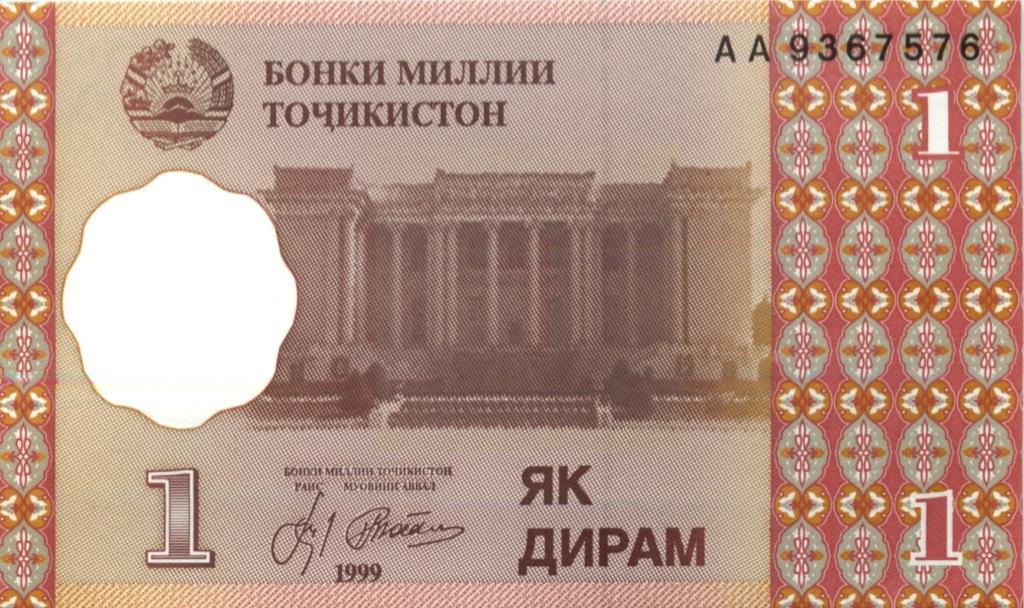 1 дирам 1999 года (Таджикистан)