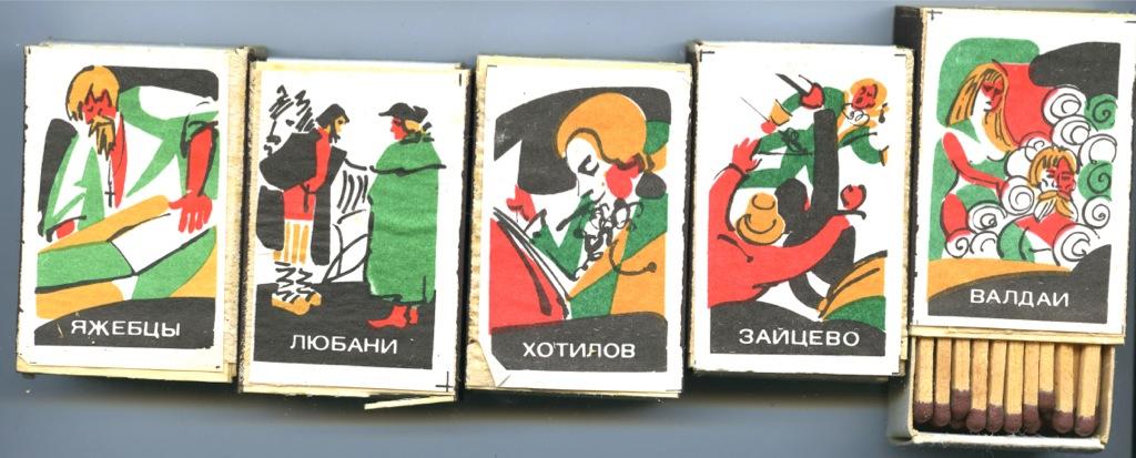Набор спичечных коробков «А.Н. Радищев - Путешествие изПетербурга вМоскву» (СССР)