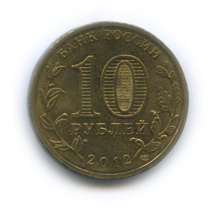 10 рублей — Города воинской славы - Ростов-на-Дону 2012 года (Россия)