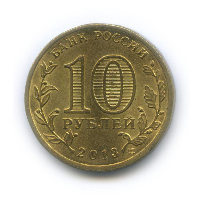 10 рублей — Универсиада вКазани 2013 (Эмблема) 2013 года (Россия)