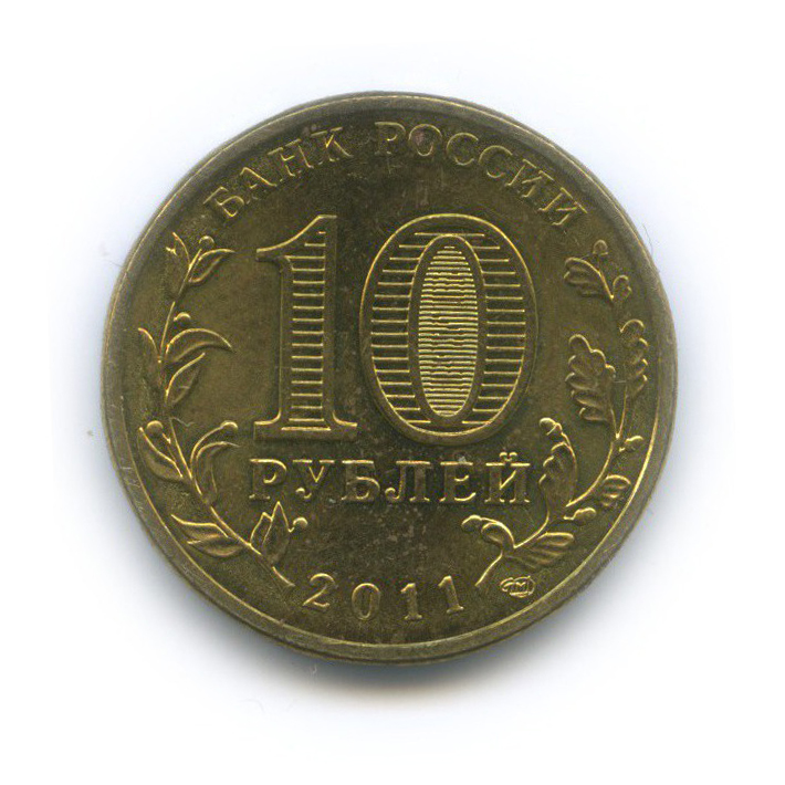 10 рублей — Города воинской славы - Малгобек 2011 года (Россия)