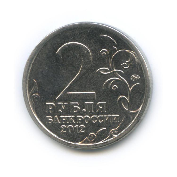 2 рубля — Отечественная война 1812 - Генерал-фельдмаршал П. Х. Витгенштейн 2012 года (Россия)