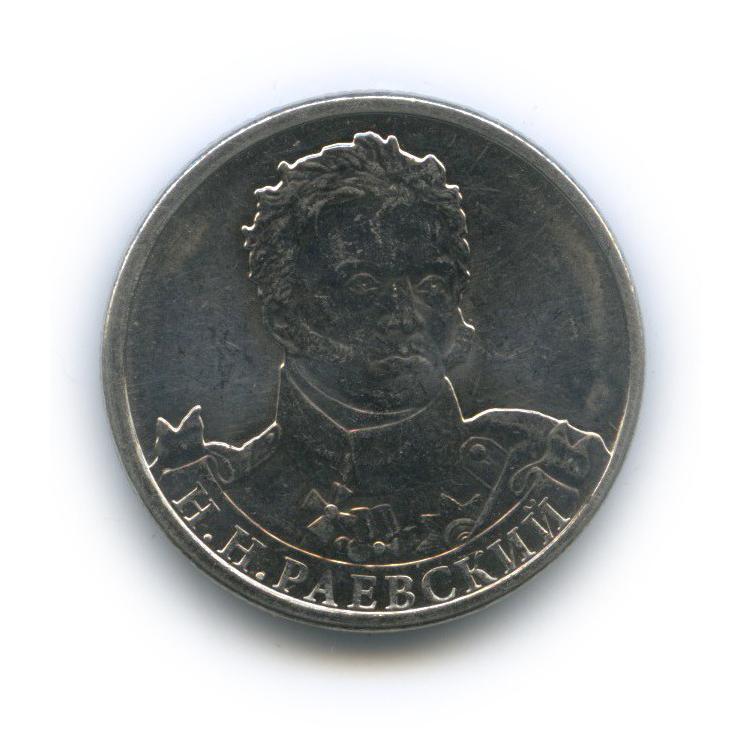 2 рубля — Отечественная война 1812 - Генерал откавалерии Н. Н. Раевский 2012 года (Россия)