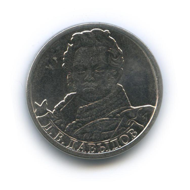 2 рубля — Отечественная война 1812 - Генерал-лейтенант Д. В. Давыдов 2012 года (Россия)