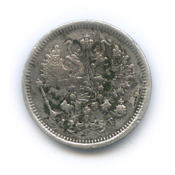 10 копеек 1885 года СПБ АГ (Российская Империя)