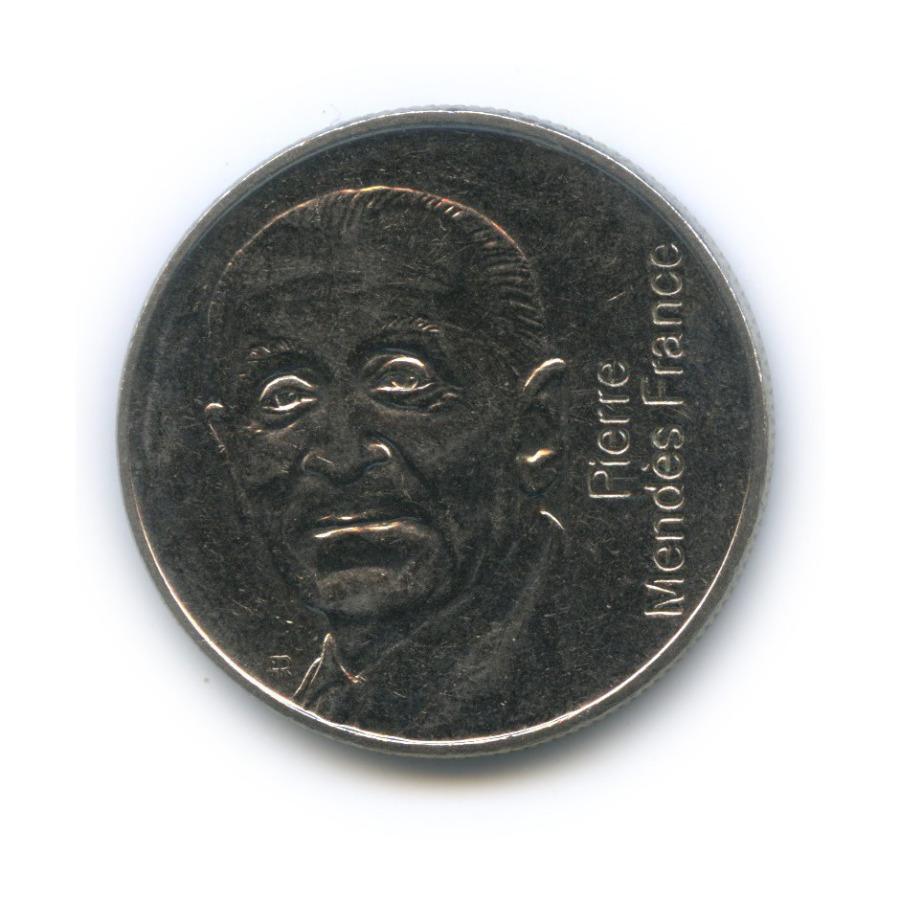 5 франков - Пьер Мендес-Франс 1982 года (Франция)