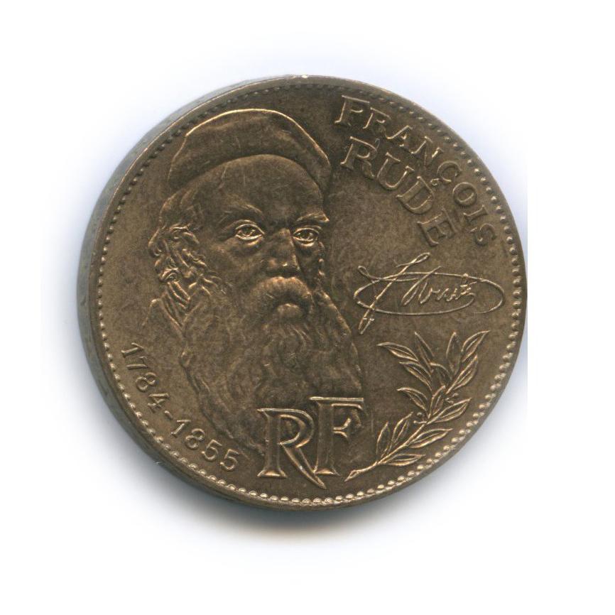 10 франков — 200 лет содня рождения Франсуа Рюда 1984 года (Франция)