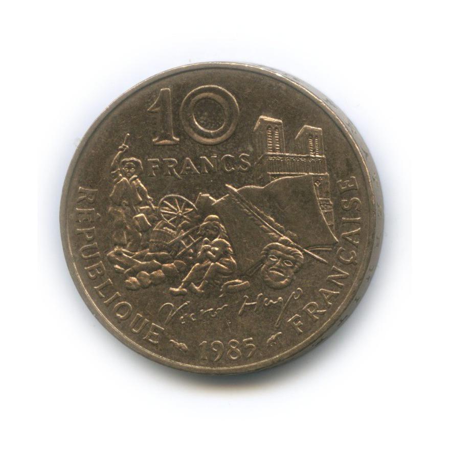 10 франков — 100 лет содня смерти Виктора Гюго 1985 года (Франция)