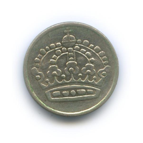 25 эре 1958 года (Швеция)