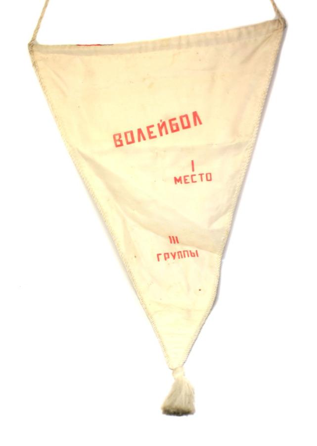 Вымпел «Волейбол - Iместо» (50 см) 1968 года (СССР)