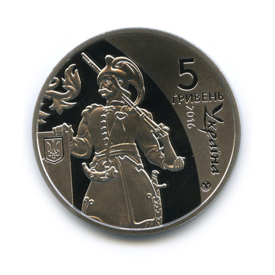 5 гривен - Казацкая Держава 2016 года (Украина)