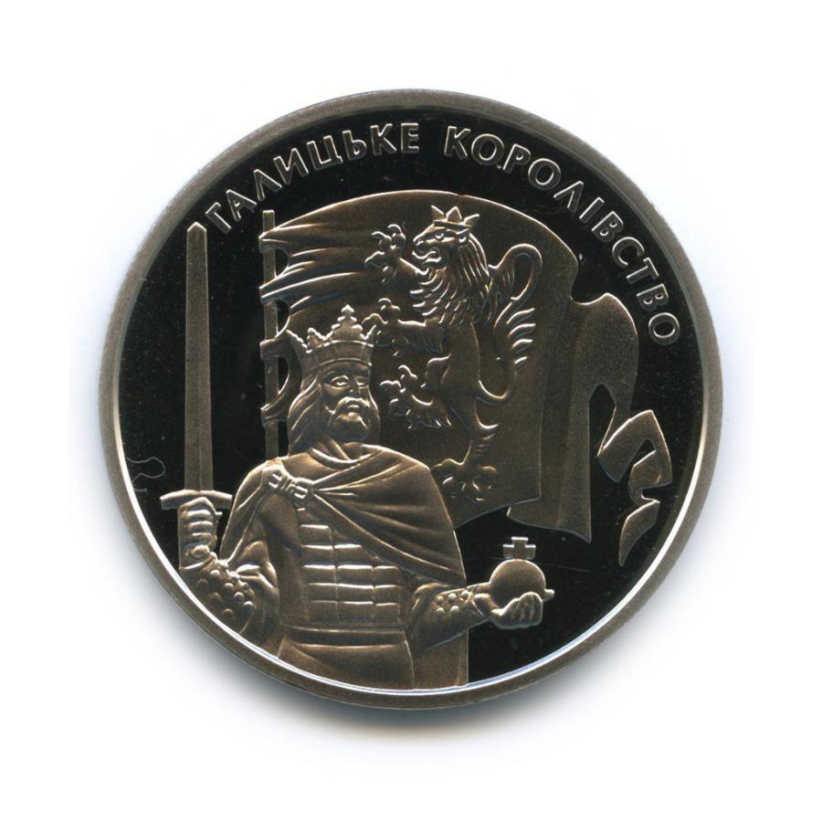 5 гривен - Галицкое королевство 2016 года (Украина)