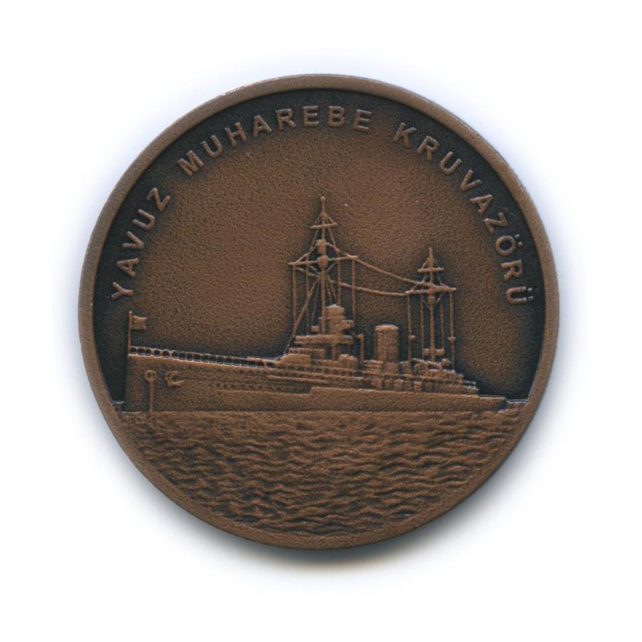 2.5 лиры - Корабли Турецкого флота - Миноносец «Юнус» 2015 года (Турция)