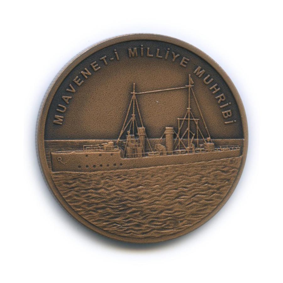 2.5 лиры - Корабли Турецкого флота - Корабль «Muavenet-i Milliye» 2015 года (Турция)