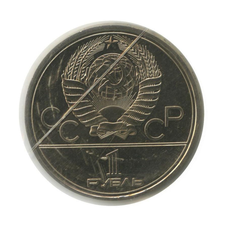 1 рубль — XXII летние Олимпийские Игры, Москва 1980 - Монумент (в запайке) 1979 года (СССР)