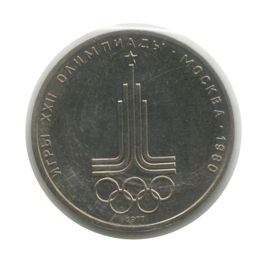 1 рубль — XXII летние Олимпийские Игры, Москва 1980 - Эмблема (в запайке) 1977 года (СССР)