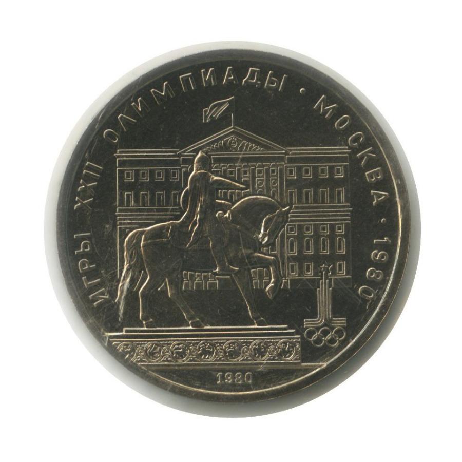 1 рубль — XXII летние Олимпийские Игры, Москва 1980 - Памятник Юрию Долгорукому (в запайке) 1980 года (СССР)