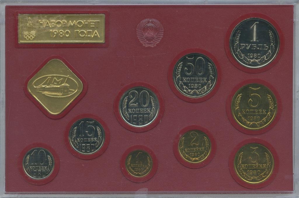 Набор монет СССР сжетонами (вфутляре), годовой 1980 года (СССР)