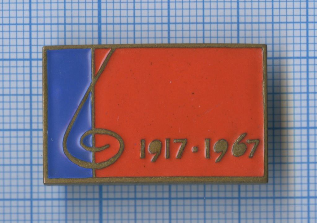 Знак «50 лет Советской власти» (тяжелый, эмаль, клеймо «ЛЮ7М») (СССР)