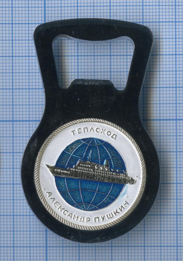 Открывалка «Теплоход «Александр Пушкин» (новая, эмаль) (СССР)