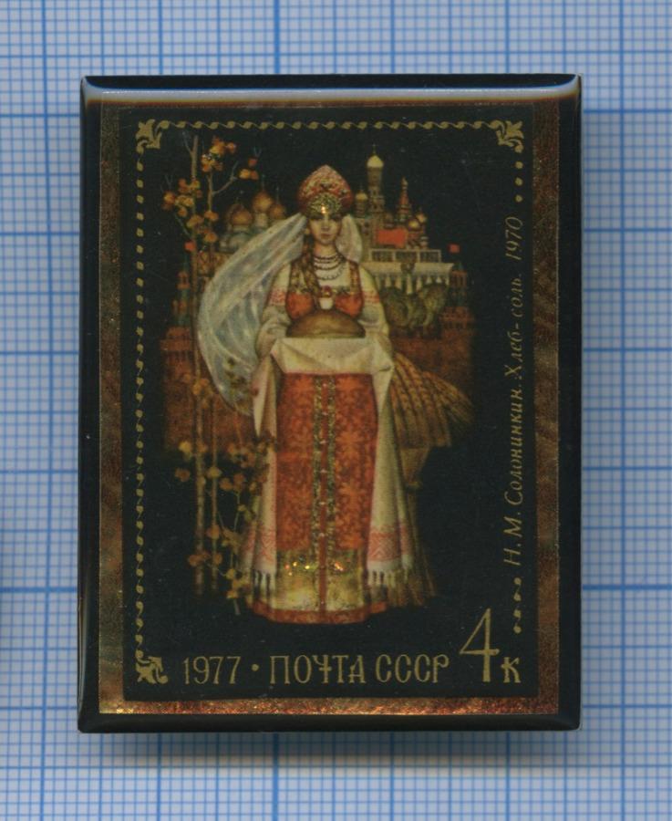Значок «Марка почтовая, Н.М. Солонинкин. Хлеб - соль»