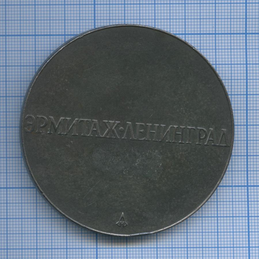 Медаль настольная «Эрмитаж, Ленинград» (клеймо, тяжелый, 7 см) (СССР)