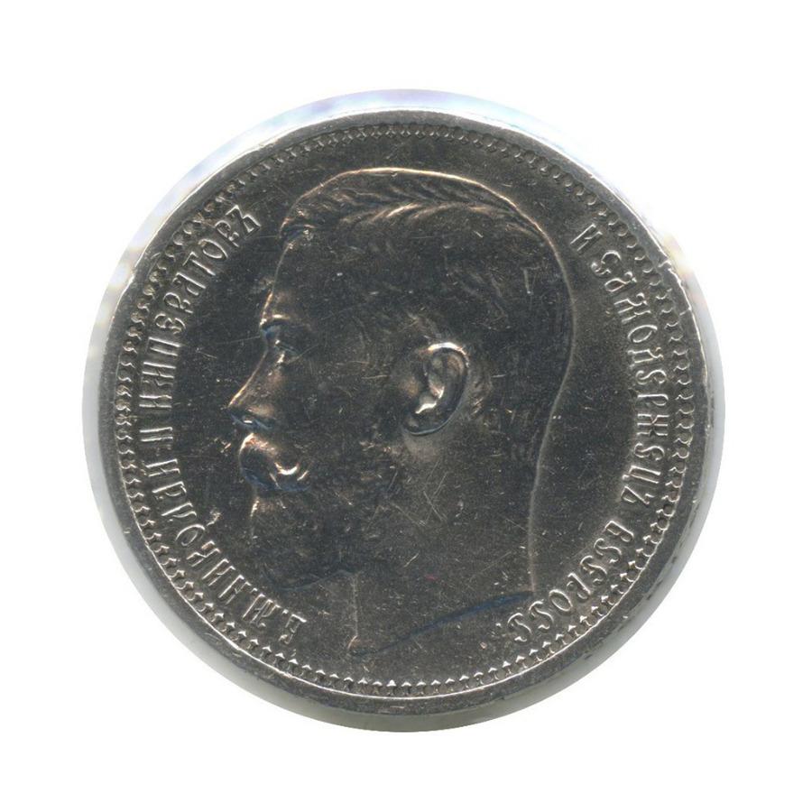 1 рубль (вхолдере) 1915 года ВС (Российская Империя)