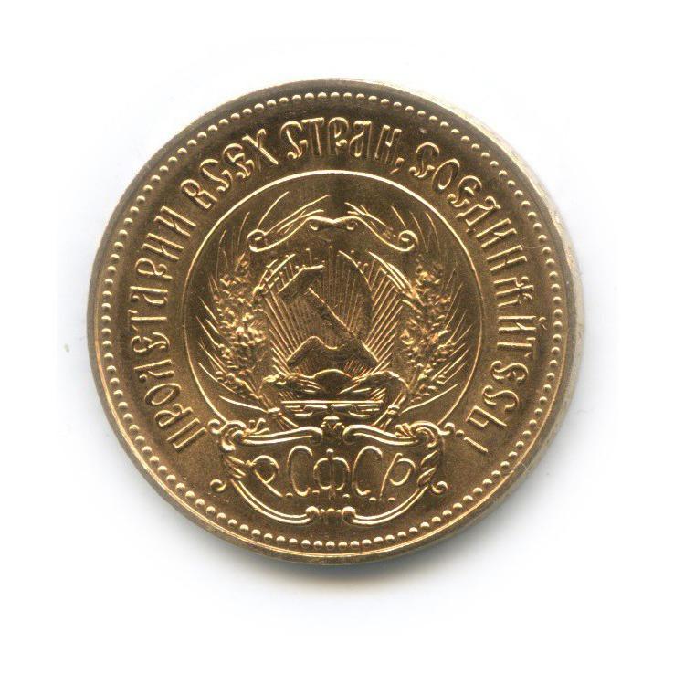 10 рублей — Золотой червонец - Сеятель 1982 года ММД (СССР)